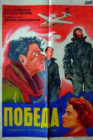 Победа 1938