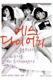 S Diary (2004)