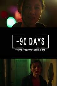 90 天 2015