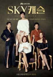 SKY Castle Season 1 Episode 15