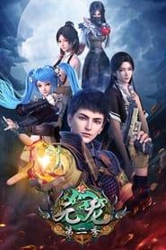 Yuan Long First Dragon