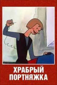 Poster Khrabryy portnyazhka 1964