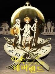 The Promised Neverland - Season 1 Episode 1 : 121045