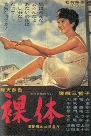 The Body 1962