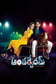 Antharvedam (2018) Telugu Full Movie Watch Online Free