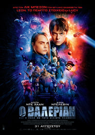 Valerian And The City Of A Thousand Planets / Ο Βαλέριαν Και Η Πόλη Με Τους Χίλιους Πλανήτες