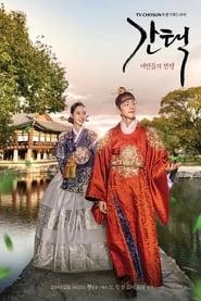 مسلسل 간택 – 여인들의 전쟁 Queen: Love And War