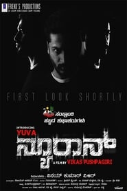 Neuron (2019) Kannada Full Movie Watch Online