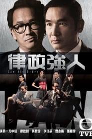 Law dis-Order ตอนที่ 1-28 พากย์ไทย [จบ] | เฉือนคมยอดทนาย HD 1080p