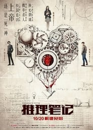 Nonton Inference Notes (2017) Subtitle Indonesia