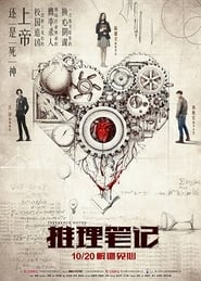 Nonton Inference Notes (2017) Film Subtitle Indonesia Streaming Movie Download