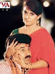 బావ బావమరిది 1993