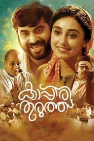 Kappiri Thuruthu (2016) Malayalam Full Movie Watch Online Free