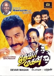 Thevar Magan (1992) Full Movie Online Download