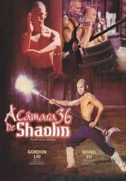 A Câmara 36 de Shaolin