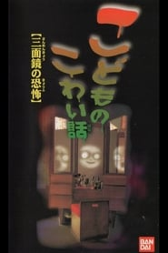 """مشاهدة فيلم Children's Scary Story """"The Fear of a Three Sided Mirror"""" 1997 مترجم أون لاين بجودة عالية"""