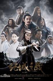 Battle of Wancheng 2021