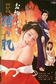 お柳情炎 縛り肌 (1975)
