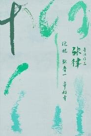 Yanagawa (2021)