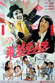 Sha da jie fan zhuan feng ren yuan 1993