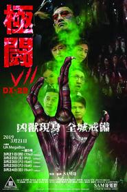 極闘7 DX-29 2019