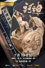 Tientsin Mystic poster