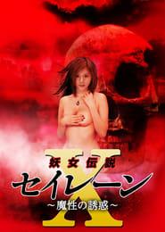 妖女伝説セイレーンX ~魔性の誘惑~ (2008)