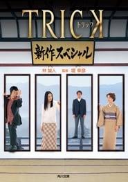 トリック 新作スペシャル 2005