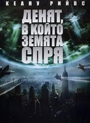 Денят, в който Земята спря (2008)