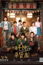 Namiya (2017) Watch Online Free