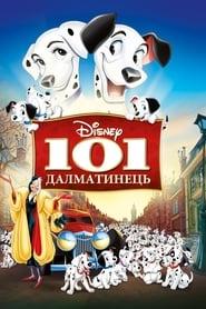 101 Далматинець