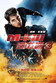 碟中谍3.Mission: Impossible III.2006