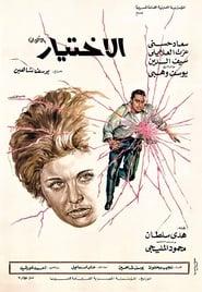 The Choice (1970)