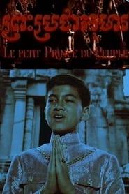 Le petit prince du peuple 1967