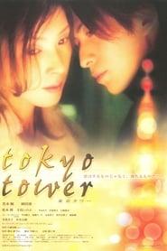 مترجم أونلاين و تحميل Tokyo Tower 2005 مشاهدة فيلم