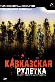 Кавказская рулетка 2002
