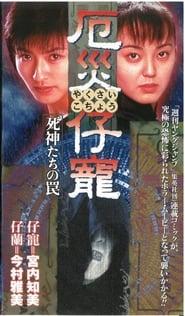 مشاهدة فيلم Demon Fighter Kocho 1997 مترجم أون لاين بجودة عالية