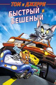 Том и Джерри: Быстрый и бешеный