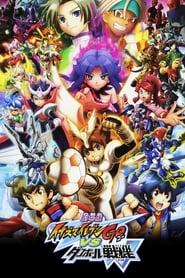 Inazuma Eleven Go vs. Danball Senki W