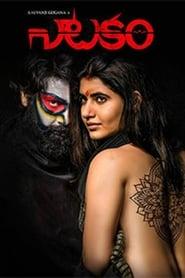 Natakam 2018 Telugu Full Movie Online