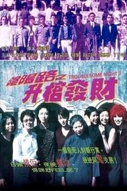 陰陽路之升棺發財 1998