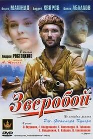 Zveroboy movie