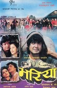 Bhariya 1996