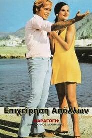 Epiheirisis Apollon