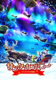 Santa Company (2013)