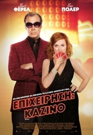 The House / Επιχείρηση: Καζίνο (2017)