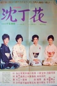 沈丁花 1966