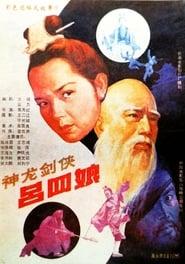 神龙剑侠吕四娘 1989