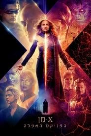 אקס-מן: הפניקס האפלה לצפייה ישירה