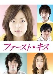 First Kiss (2007)